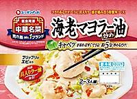 Chuka_shrimp_mayo
